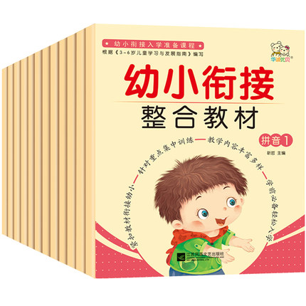 12 Books Children Enlightenment Early Teaching Exercise Book Copybook Kids Children Learn Chinese Pinyin Maths Book Age 3 To 7