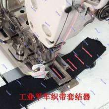 Промышленная для швейной машины плоская швейная тесьма прижимная лапка Регулируемая тесьма завязывающаяся машина