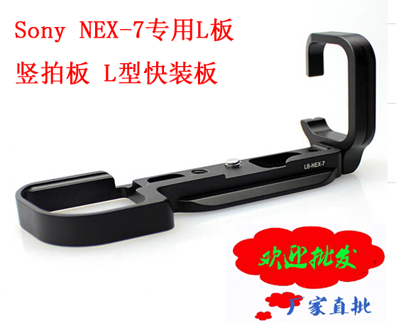 LB-NEX7 Quick Release L Plate/Bracket Holder hand Grip for Sony NEX-7 NEX7 RRS SUNWAYFOTO Markins Compatible