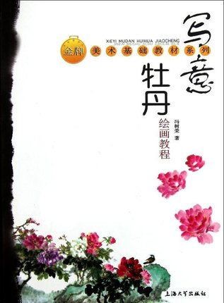 Peony freehand drawing tutorials Painting Book (Language : Chinese)