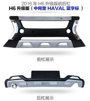 Car styling ABS Upgraded version Front + Rear bumper cover trim for 2016 2017 Great Wall Haval H6