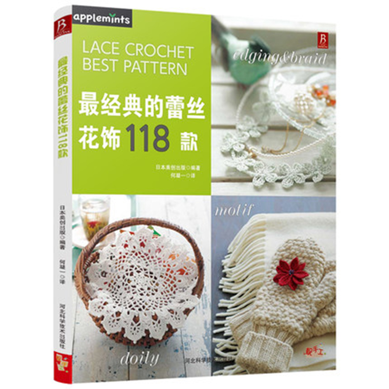 Classic Lace Floral 118 Paragraph Knitting Books Handmade Knitting Book Crochet Book Embroidered Cloth Small Books