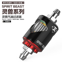 Spirit Beast Motorcycle Al Gasoline Oil Filters With Magnet Top Quality Strong Power