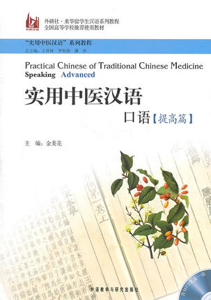 Practical Chinese Traditional Chinese Medicine Speaking Advanced English Chinese New Paperback Book