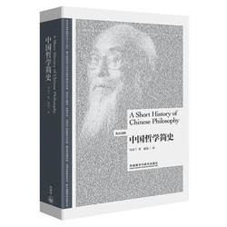 Bilingual A Short History of Chinese Philosophy in chinese and english