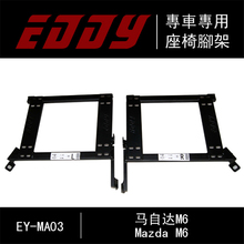 A Pair L&R For Mazda M6 EDDY Racing Seats Auto Replace Parts Stainless Iron Strength Seat Brackets Seat Base Mounting