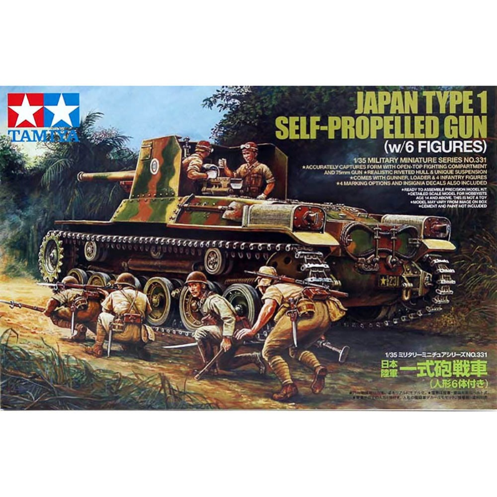 OHS Tamiya 35331 1/35 Japan Type 1 Self-Propelled Gun w/6 Figures Military Assembly AFV Model Building Kits oh 1 35 assembly model e 100 frederick scher type containing metal gun turret