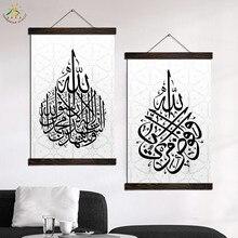 купить!  Черный Исламская каллиграфия Арабский Современного Искусства Настенная Живопись Плакат Старинные