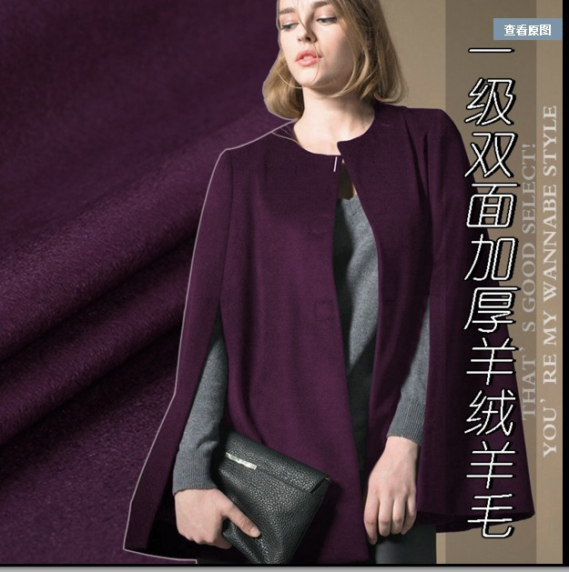 High end export Swiss deep purple cashmere fabric winter coat wool fabric Tibetan green coat cashmere wool fabric cashmere cloth