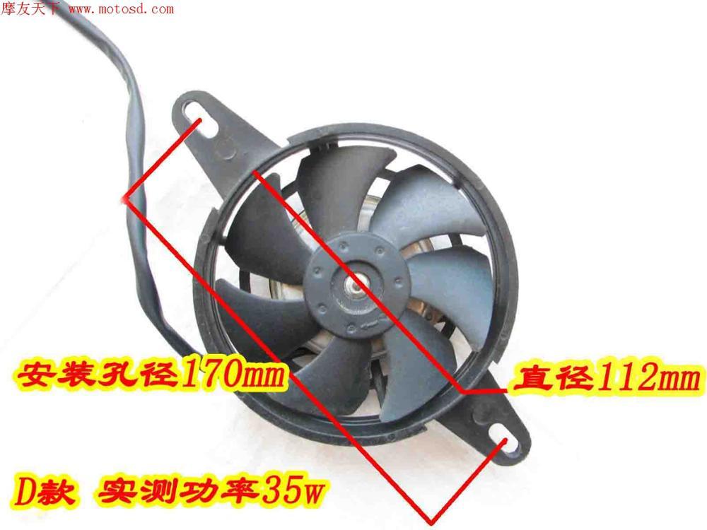 Zongshen loncin shineray jianshe 125cc 200cc 250cc мотоциклетный вентилятор масляный радиатор ATV вентилятор 12V quad аксессуары - Цвет: D