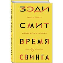 Время свинга (Зэди Смит, 978-5-04-090843-1, 480 стр., 18+)