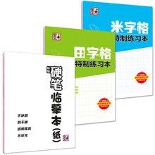3ピース/セット漢字エクササイズブックグリッド練習ブランクスクエア紙中国エクササイズワークブック