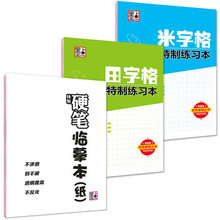 3pcs/set Chinese character exercise book grid practice blank square paper workbook