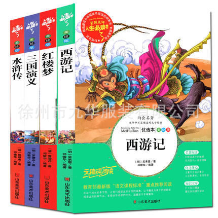 Wholesale genuine books four famous books Three Kingdoms the journey to the West 4pcs/lot the elephant s journey