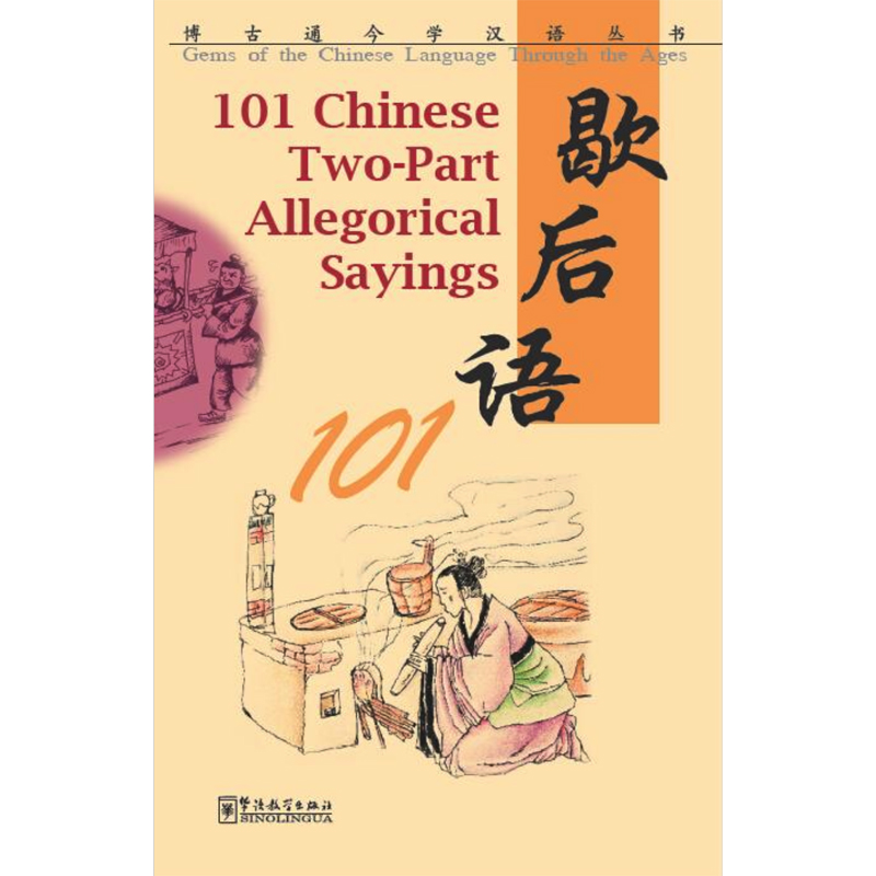 101 Chinese Two-part Allegorical Saying Gems Of The Chinese Language Through The Ages Book Of Study Chinese And Chinese Culture