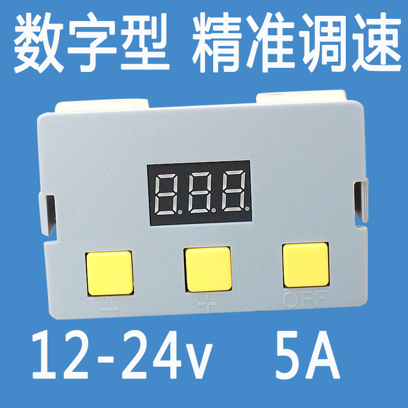 Digital DC Motor PWM Stepless Speed Change Switch High Efficiency 12-24V 5A dc motor pump pwm stepless speed change switch cotton sugar governor 9v12v24v36v48v60v