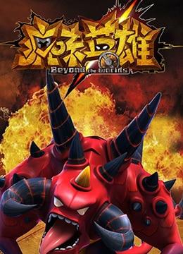 《疯味英雄》2015年中国大陆动画动漫在线观看