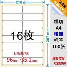 A4 nhãn Tờ 16 lên địa chỉ thư nhãn 105x37mm cho máy in phun/in laser Matt bề mặt 50 tờ 1280 miếng dán