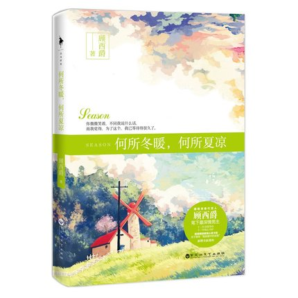 Classic Modern Literature Book In Chinese: He Suo Dong Nun He Suo Xia Liang Chinese Famous Fiction Book