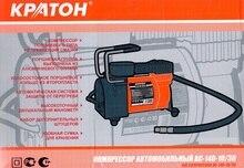 Компрессор автомобильный Кратон AC-140-10/30 140 Вт 10bar 30 л/мин