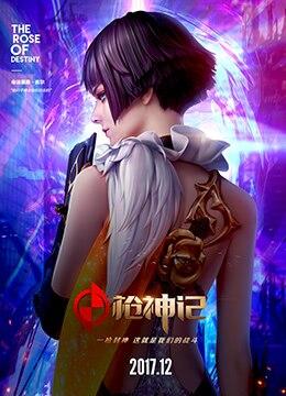 《枪神记》2017年中国大陆剧情,动作,动画动漫在线观看