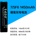 In 1.2V 1450mAh Ni MH battery 67F6 gum gum player headset battery Li-ion Cell