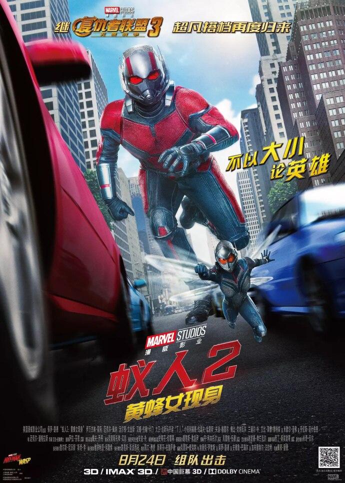 《蚁人2:黄蜂女现身》高清中字资源下载