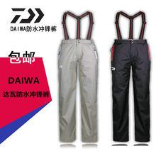 2017 новый Daiwa Рыбалка брюки водонепроницаемый держать теплый Ветрозащитный солнцезащитный крем дышащий досуг ДАВА человек спорт DAIWAS Бесплатная доставка