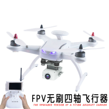 New GPS professional rc drone CG 035 2 4GHz 6 Axis Gyro Brushless 5 8G FPV