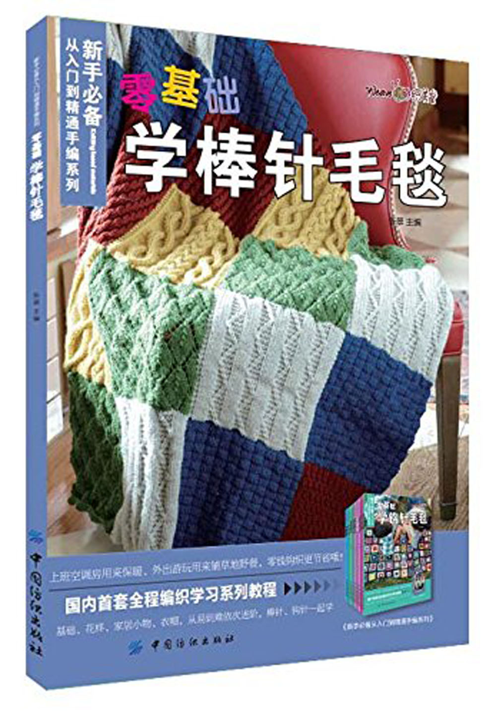 Knitting Based Materlals From Zero Basis To Master / Chinese Knitting Pattern Book