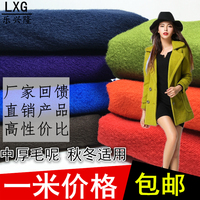 Woolen Cloth In Autumn And Winter Thick Single Surface Ground Wool Cashmere Wool Cloth Garment Fabric