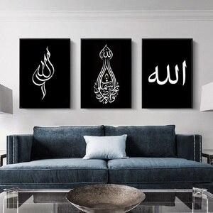 Image 2 - Moderne Islamitische Kalligrafie Allah Arabische Canvas Schilderijen Moslim Muur Posters Prints Foto S Voor Woonkamer Home Decor
