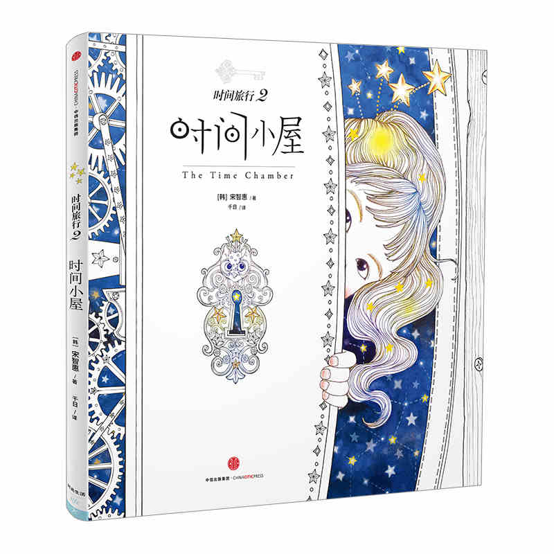 84 Pages Colouring Books The Time Chamber Coloring Books For Adults Relieve Stress Painting Graffiti Book libro Colorear Adultos piano books for the young musician