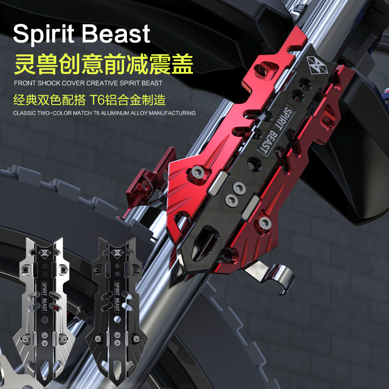SPIRIT BEAST Motorcycle accessories before the shock proof cover off road vehicles personalized front shock cover