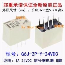 무료 배송 로트 (10 개/몫) 100% 오리지널 G6J 2P Y 24VDC G6J 2P Y 24V G6J 2P Y DC24V 8 pins 1a 24vdc 신호 릴레이