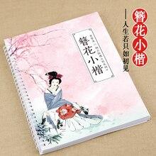 1 Cái Mới Thường Xuyên Kịch Bản Bút Thư Pháp Trung Quốc Copybook Cho Người Lớn Trẻ Em Tập Thư Pháp Thực Hành Sách Libros