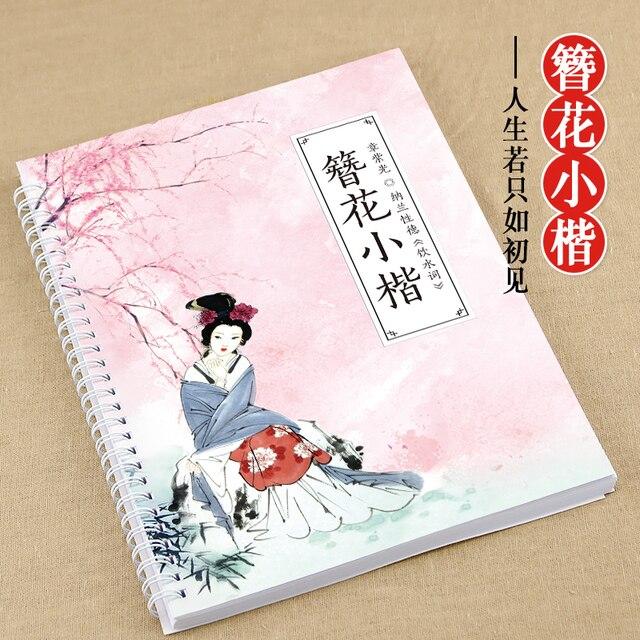 1 قطعة قلم كتابة منتظم جديد كتاب كتابة الخط الصيني لتمارين الأطفال الكبار كتاب ممارسة الخط العربي libros