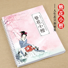 1pcs חדש תסריט קבוע עט מחברת קליגרפיה סינית למבוגרים ילדי תרגילי עיסוק קליגרפיה ספר libros