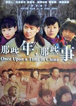 《那些年,那些事》2010年中国大陆剧情,爱情电视剧在线观看