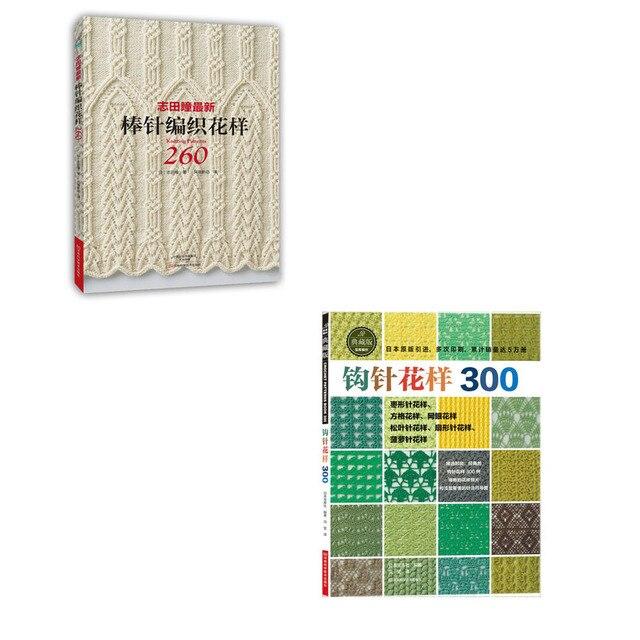 Japanese Knitting Pattern Book 260 By Hitomi Shida In Chinese