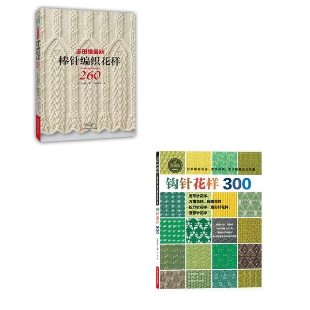 Japanischen Strickmuster Buch 260 durch Hitomi Shida In Chinesischen ...