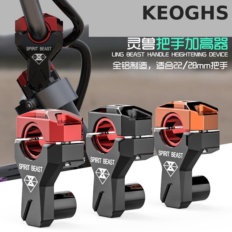 Keoghs Motorcycle Handle Heightening Device/clamp/code High Quality All Cnc Comfortable Modify For Suzuki En125 Honda Kawasaki keoghs motorcycle high quality personality swingarm swinging arm rear fork all cnc for yamaha scooter bws cygnus honda modify