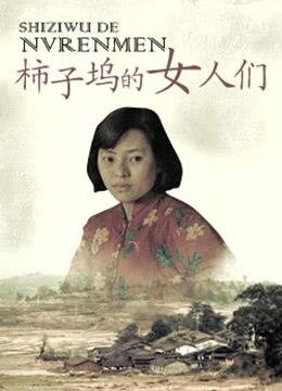 《柿子坞的女人们》2005年中国大陆电影在线观看