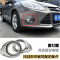 2pcs/set car styling front fog lamp frame modified cover fog lamp decoration accessories case For Ford Focus 3 mk3 2012-2016
