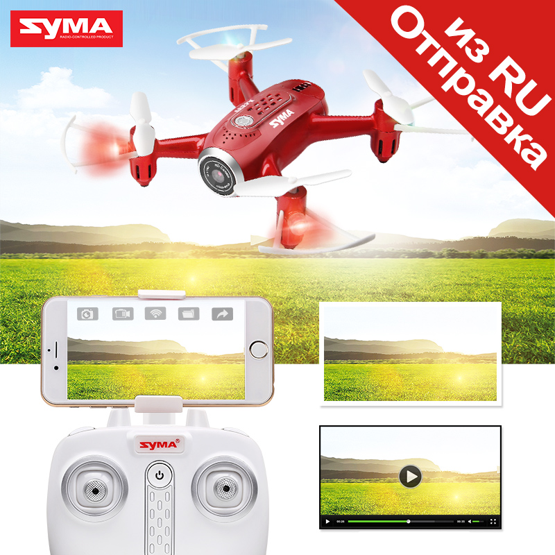 SYMA X22W 2.4Gzh RC Drone Helicopter Quadcopter Aircraft FPV Wifi Real Time Transmission Headless Mode Hover Function Drones Toy