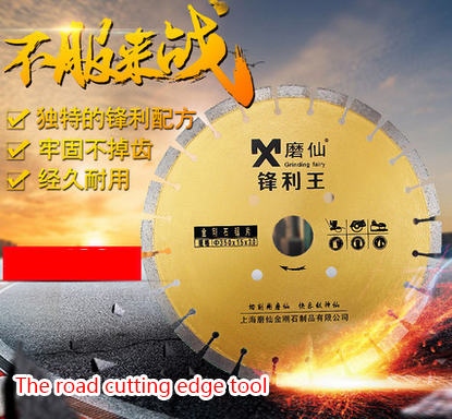 Super sharp high gear the husband road cutting disc diamond saw blades marble marble tablets road cutting line my husband the stranger