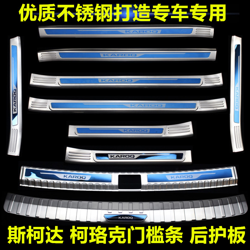 High-quality stainless steel Scuff Plate/Door Sill and Rear bumper Protector Sill For SKODA KAROQ 2018 ,Car-Styling car covers stainless steel rear bumper protector sill scuff plate door sill fit for 2012 2017 volkswagen sharan car styling
