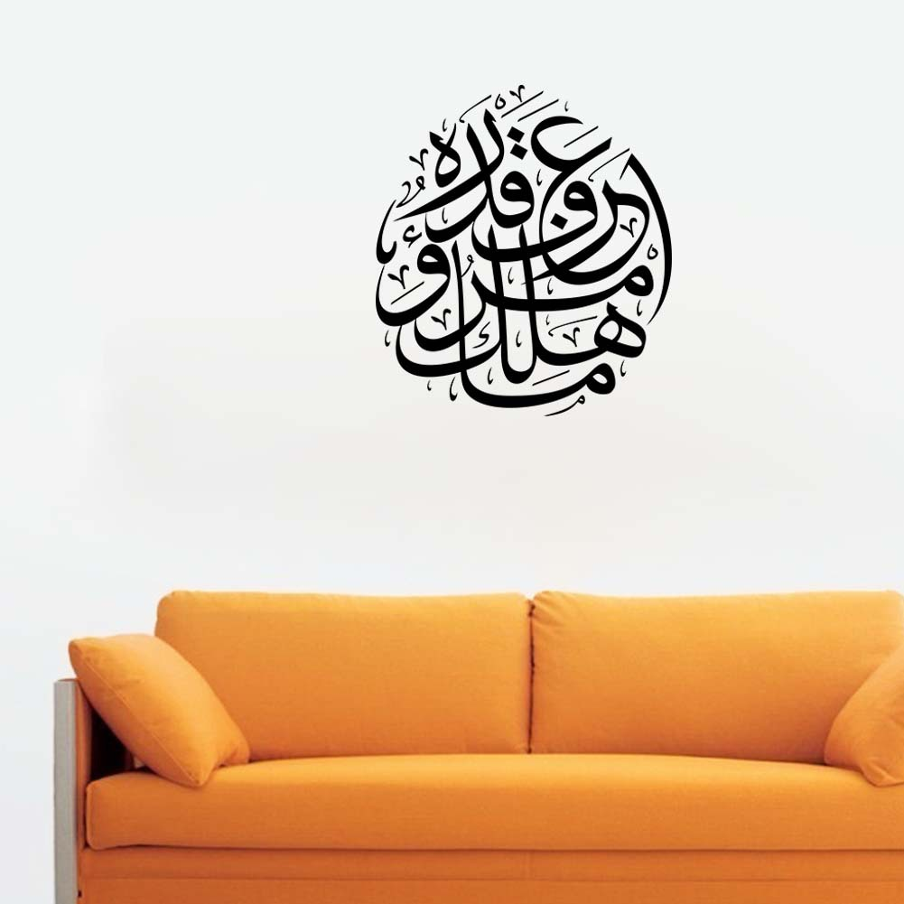 ∞Islamic Wall Stickers Quotes Muslim Arabic Home Decor Bedroom ...