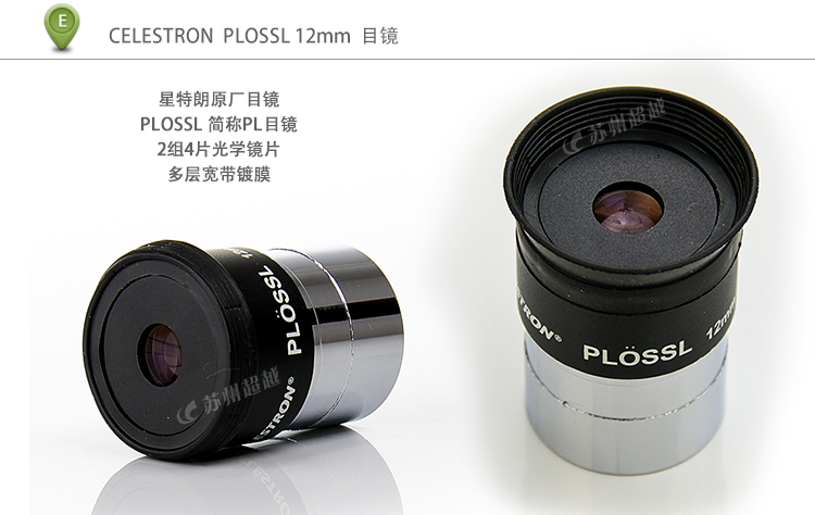 Celestron. pl 12mm high power eyepiece 1.25