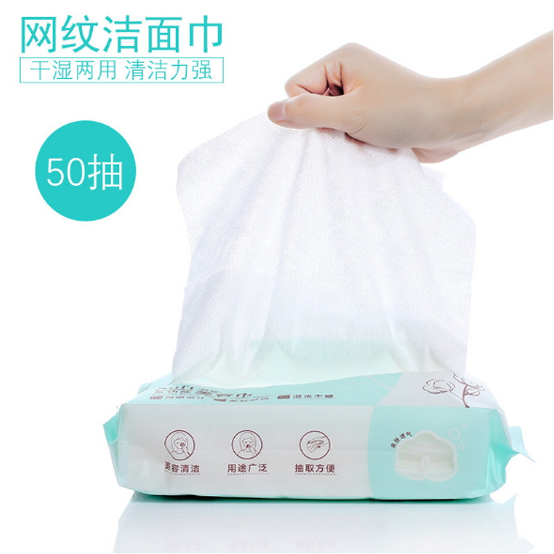 MLA barnd Towel disposable towel paper cleaning towel beauty salon non-woven fabric 50